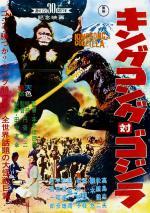 Kingu Kongu tai Gojira (King Kong vs. Godzilla)