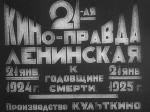Kino-pravda no. 21 - Leninskaia Kino-pravda. Kinopoema o Lenine
