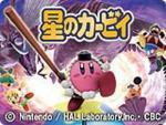 Kirby 3D (C)