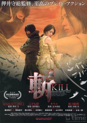 Kiru (Kill) (Rebellion: The Killing Isle)