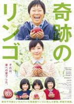 Kiseki no ringo (Fruits of Faith)
