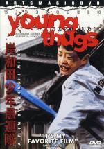 Young Thugs: Nostalgia