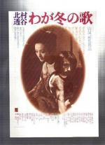 Kitamura Toukoku: Waga fuyu no uta