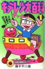 Kiteretsu (Serie de TV)