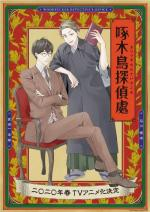 Kitsutsuki Tantei-Dokoro (Serie de TV)