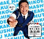 Kochira Katsushika-ku Kameari kôen mae hashutsujo (Serie de TV)