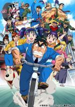 Kochikame THE FINAL: Ryōtsu Kankichi Saigo no Hi