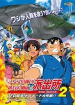 Kochikame: The Movie 2