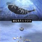 Kocho-sensei to Kujira (Man and Whale) (Man & Whale) (C)