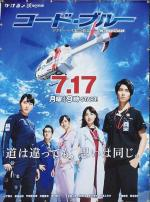 Code Blue (TV Series)