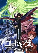 Kôdo Giasu: Hangyaku no Rurûshu (Code Geass: Lelouch of the Rebellion) (Serie de TV)