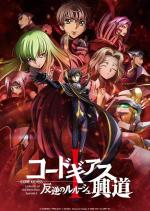 Code Geass: : Lelouch of the Rebellion I - Initiation