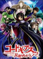 Kôdo Giasu: Hangyaku no Rurûshu R2 (Code Geass: Lelouch of the Rebellion R2) (Serie de TV)