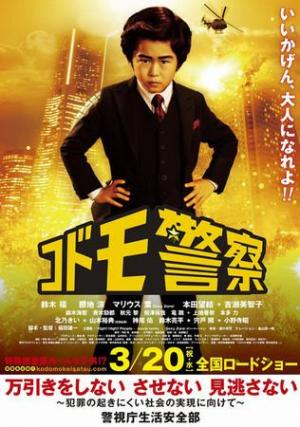 Kodomo keisatsu (Kid's Police)