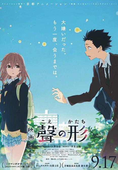 koe_no_katachi_a_silent_voice-681738753-