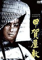 Koga yashiki