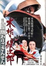 Kogarashi Monjirô: kakawari gozansen
