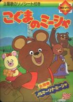 Koguma no Misha (TV Series)