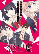 Koi to Uso (Serie de TV)