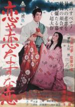 Koiya koi nasuna koi (Love, Thy Name Be Sorrow)