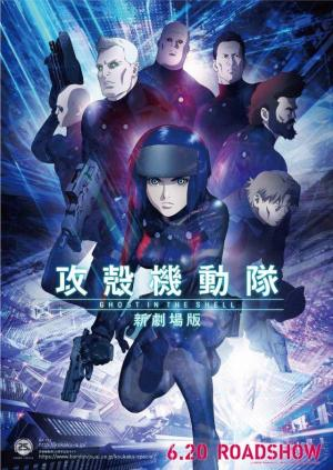 Ghost in the Shell 2015