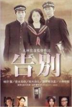 Kokubetsu (TV)