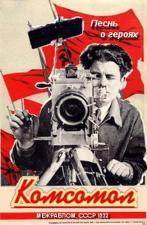 Komsomol (El canto de los héroes)