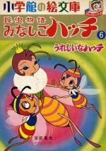 The Adventures of Hutch the Honeybee (TV Series)
