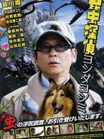 Konchû tantei Yoshida Yoshimi