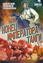 Konets Imperatora Taygi