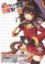 KonoSuba: God's Blessing on This Wonderful World! 2 OVA