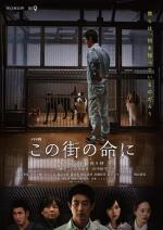 Konomachi no inochi ni (TV)