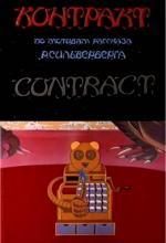 El contrato (C)