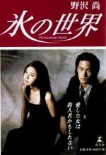 Koori no Sekai (Serie de TV)