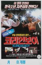 El pequeño Kickboxer