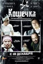 Koshechka