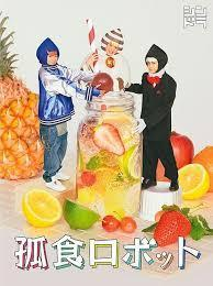 Koshoku Robot (Serie de TV)