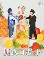 Koshoku Robot (TV Series)