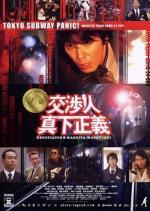 Negotiator: Mashita Masayoshi