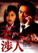 Kôshônin (Negotiator) (TV)