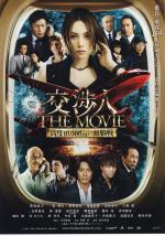 Koshonin: The Movie