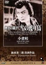 El paso de Kosuzume