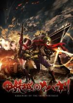 Kabaneri of the Iron Fortress (Serie de TV)