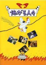 Kowagaru hitobito (Uneasy Encounters)