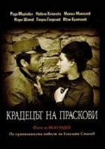 Kradetzat na praskovi (El ladrón de melocotones)