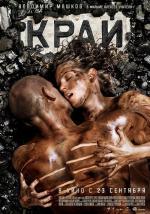 Kray (Kraj) (The Edge)