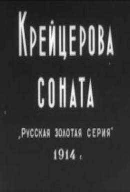 Kreitserova sonata (C)