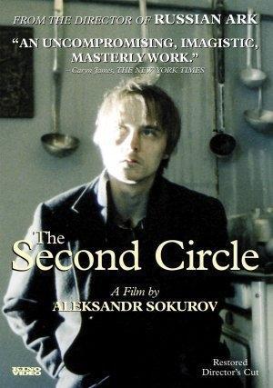 El segundo círculo