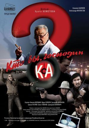 Who are you, Mr. Ka?