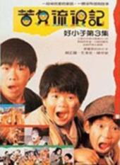Los pequeños karatecas 3: El regreso de los Kung-Fu Kids